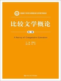 比较文学概论(第2版新编21世纪中国语言文学系列教材)