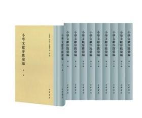 小学文献序跋汇编(全十册)