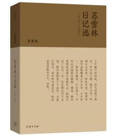 流金文丛:苏雪林日记选(1948-1996)