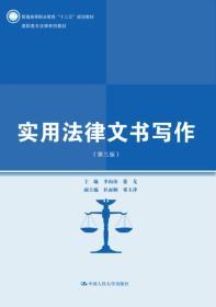 高职高专法律系列教材:实用法律文书写作(第三版)