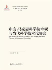 审度:马克思科学技术观与当代科学技术论研究/马克思主义研究论库·第二辑·国家出版基金项目