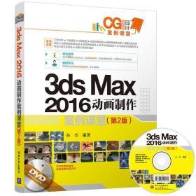 CG设计案例课堂:3ds max 2016 动画制作案例课堂(第2版)(配光盘)