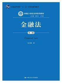 金融法(第三版)