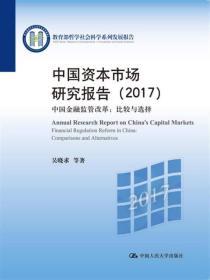 中国资本市场研究报告(2017)/教育部哲学社会科学系列发展报告