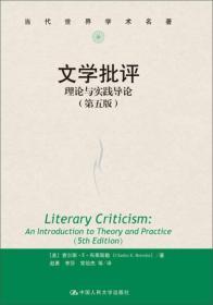 文学批评:理论与实践导论(第五版) (当代世界学术名著)