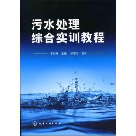 污水处理综合实训教程