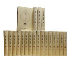 四库全书艺术典(全20册)