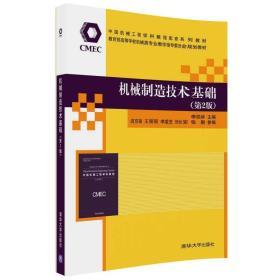 机械制造技术基础(第2版)(本科教材)