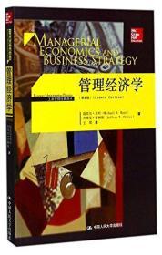 工商管理经典译丛:管理经济学(第8版)