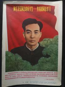 向毛泽东同志的好学生-----焦裕禄同志学习(32开)