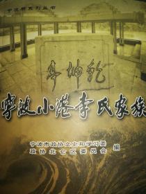 宁波帮系列丛书:宁波小港李氏家族           满百包邮