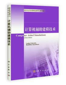 计算机辅助建模技术-国外电子信息精品著作(影印版)
