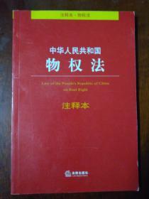 中华人民共和国物权法(注释本)