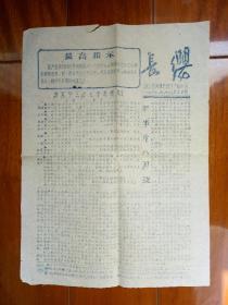 长缨(1967-09-29)文革造反派小报