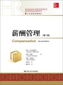 【全新正版】薪酬管理(第11版)(人力资源管理译丛)9787300200484中国人民大学出版社