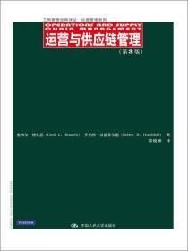 工商管理经典译丛·运营管理系列:运营与供应链管理(第3版)