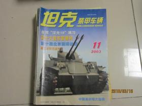 坦克装甲车辆2003年第11期