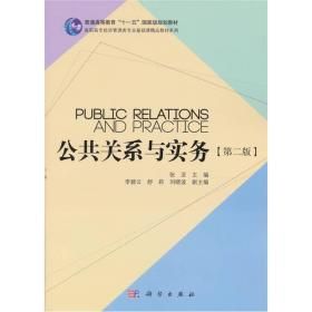 公共关系与实务(第2版)