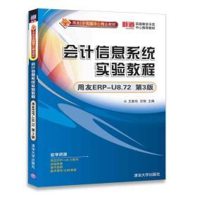 会计信息系统实验教程用友ERPU8.72 第三版第3版 王新玲 清华大学出版社 9787302489825