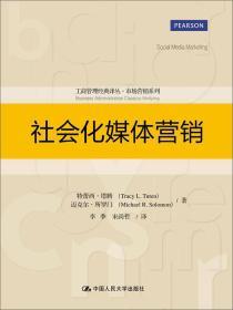 社会化媒体营销(工商管理经典译丛·市场营销系列)