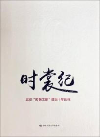 """时裳纪:北京""""时装之都""""建设十年历程"""