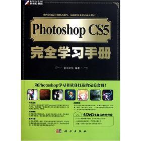 Photoshop CS5完美学习手册