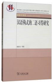 汉语构式的二语习得研究