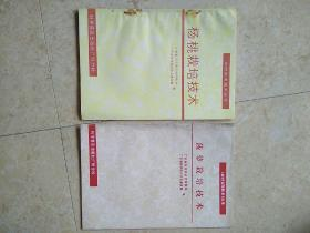 农村实用技术丛书:《菠萝栽培技术》《杨桃栽培技术》
