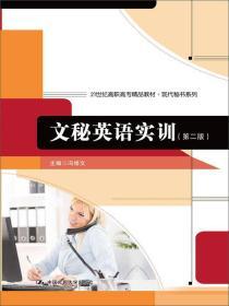 文秘英语实训(第二版)