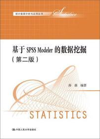 正版二手正版基于SPSSModeler的数据挖掘第二2版中国人民大学出版社978730有笔记