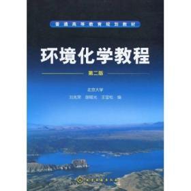 环境化学教程(第2版)