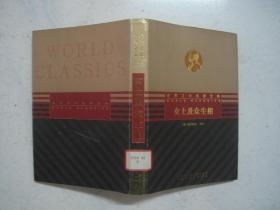 精装本:女士及众生相(2001年一版一印,仅印500册)馆藏,近全新
