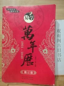 (正版)易学万年历(1936-2050 修订版)