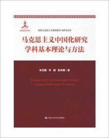 马克思主义中国化研究学科基本理论与方法(高校马克思主义理论教学与研究文库)