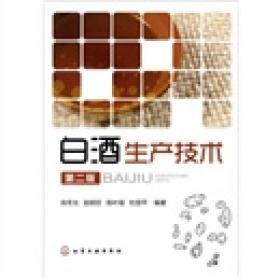白酒生产技术(第2版)