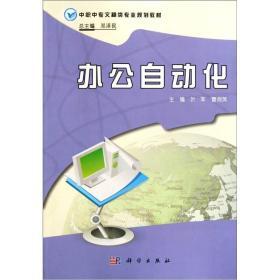 中职中专文秘类专业规划教材:办公自动化