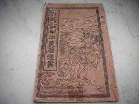 1954年【甲午农历通书】扉页毛主席像!