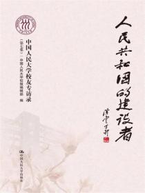 人民共和国的建设者:中国人民大学校友专访录(第七集)