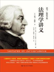亚当·斯密全集:法理学讲义
