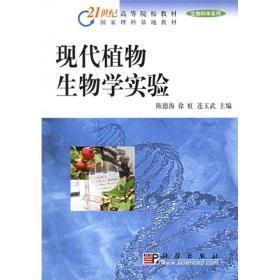 21世纪高等院校教材国家理科基地教材·生物科学系列:现代植物生物学实验
