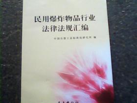民用爆炸物品行业法律法规汇编【品佳正版】