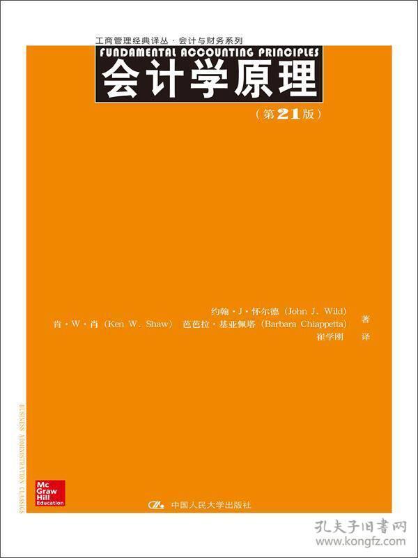 工商管理经典译丛 :会计学原理