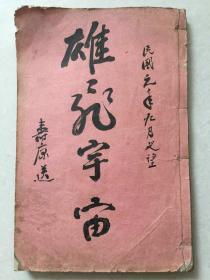 南洋七日报(寿康题字)