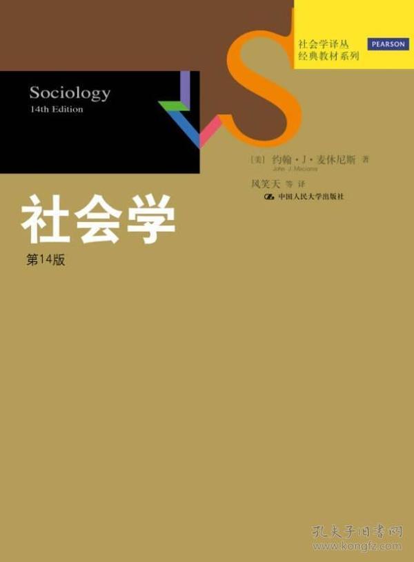 社会学第14版