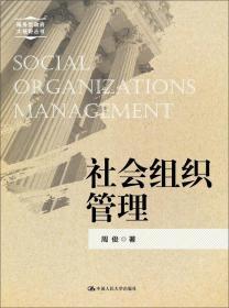 社会组织管理(服务型政府大视野丛书)