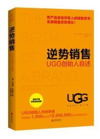 正版逆势销售:UGG创始人自述ZB9787550294332-满168元包邮,可提供发票及清单,无理由退换货服务