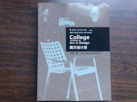 高等艺术院校艺术设计学科专业教材:西方设计史.