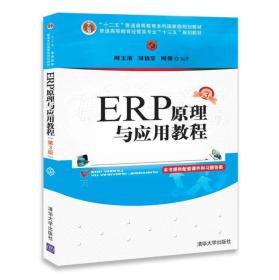 ERP原理与应用教程(第3版) 周玉清、刘伯莹、周强 清华大学出9787302490623s