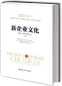新企业文化:重获工作场所的活力