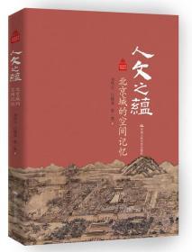 人文之蕴 北京城的空间记忆/北京记忆丛书